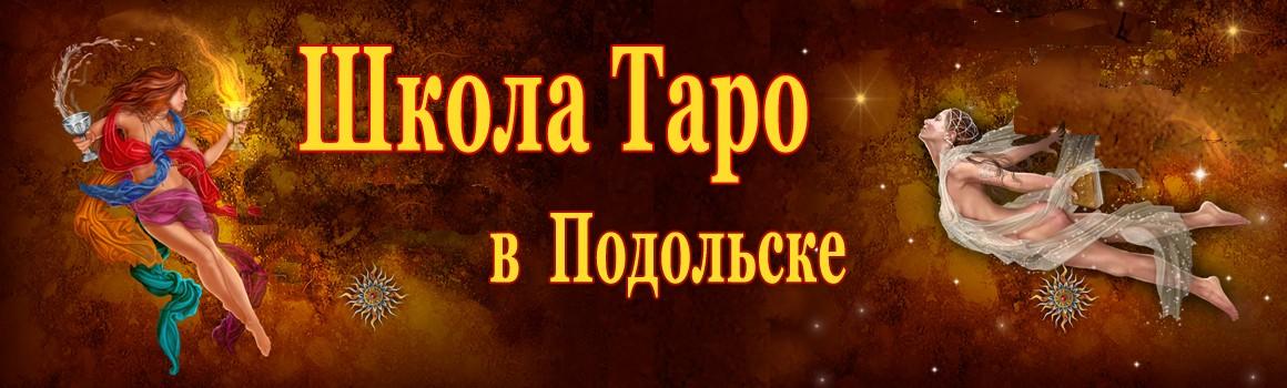 Школа профессионального Таро Подольск, Таро-Клуб